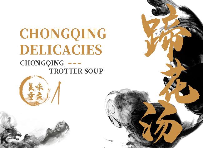 Huji Trotter Soup   Chongqing Delicacies Animation Series