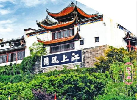 Chongqing Showcase - Discover the Infinite Treasures of Yunyang Alongside the Mighty Yangtze River