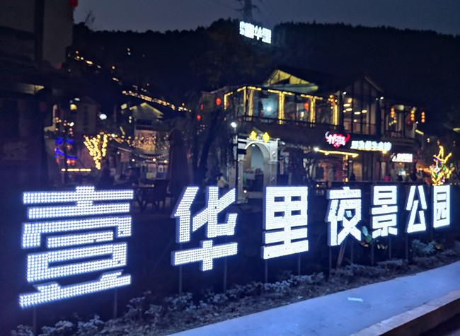 Yihuaili Viewing Park for Night Skyline