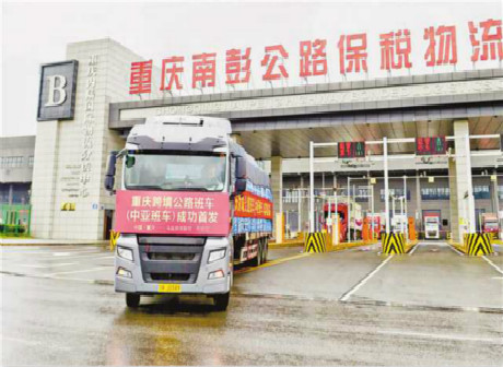 New Channel Added for Chongqing's Foreign Trade Export