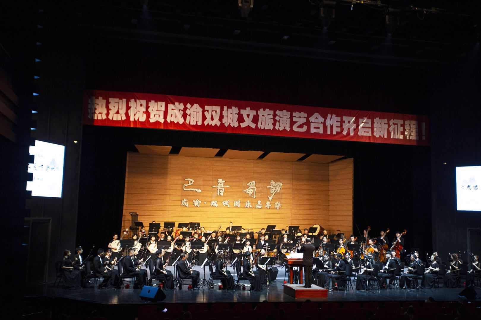 The traditional orchestral concert Ba Yin Shu Yun — Traditional Chinese Music Carnival was held in Chongqing Guotai Arts Center.