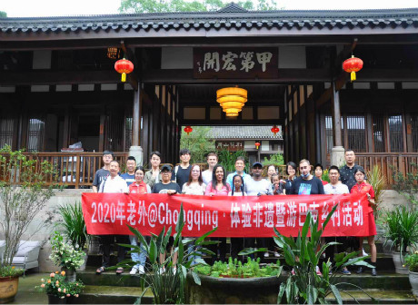 Laowai@Chongqing Takes Foreign Guests on Journey through Poverty Alleviation and Rural Delights