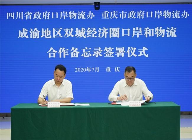 Sichuan and Chongqing Sign Cooperation Memorandum in the Field of Port Logistics