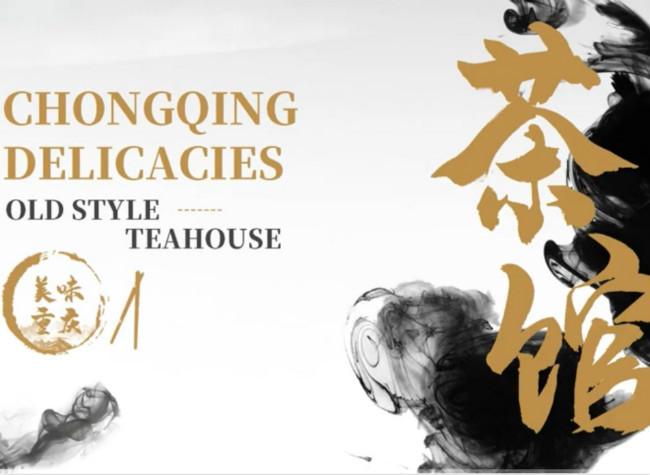 Jiaotong Teahouse   Chongqing Delicacies Animation Series