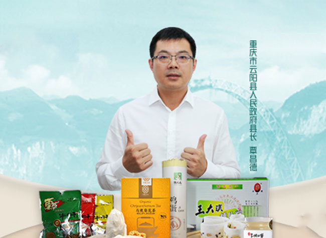 Yunyang County leader Steals the Show in Hot Online Promotion