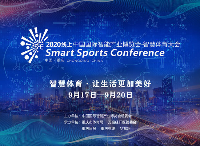 2020 Smart Sports Conference Will Kick off Next Month