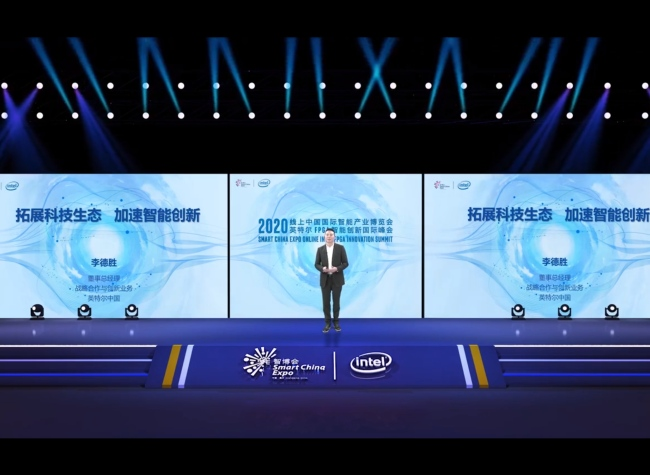 Intel will Accelerate the Development of Innovative Platforms in Chongqing