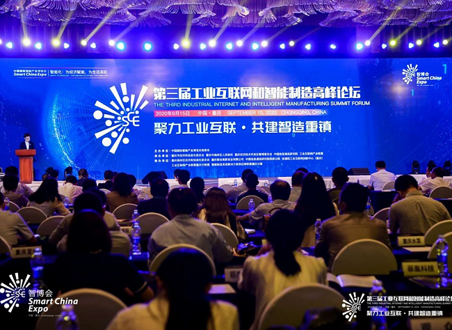 The 3rd Industrial Internet and Smart Manufacturing Forum Held in Chongqing
