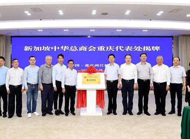 SCCCI Chongqing Office Inaugurated in Liangjiang New Area