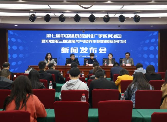 Beibei to Hold the 3rd China Symposium on Hydrotherapy and Climatotherapy Tourism