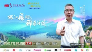 Fuling: Allowing Viewers Fully Feel the Charm through Its Scenic Views