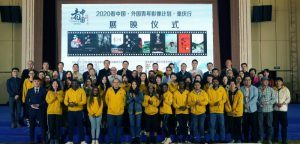 2020 Looking China Foreign Youth Film Project Chongqing Screening Ceremony Concluded