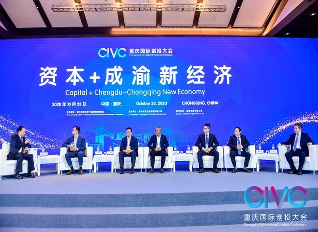 Chongqing Int'l Venture Conference Boosts the New Economy of Chengdu-Chongqing Area