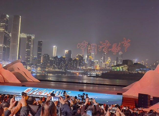 The 6th Chinese Poetry Festival Wrapped Up in Charming Chongqing