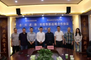 SW China to Build an Integrated Technology Trade Market