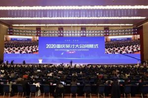 Chongqing Talents Conference Concludes with Introduced Outstanding Talents, Contracted Projects