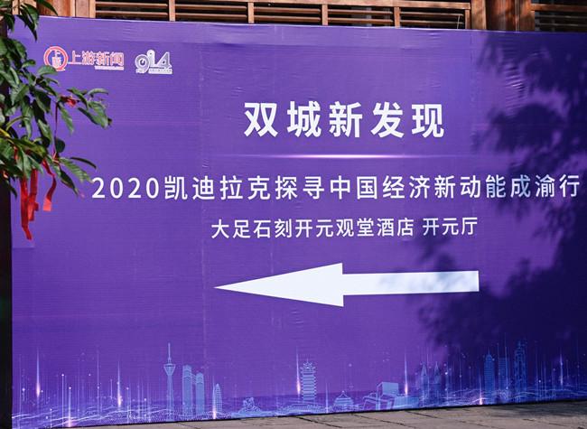Chengdu-Chongqing Economic Circle: Consumption Index Released
