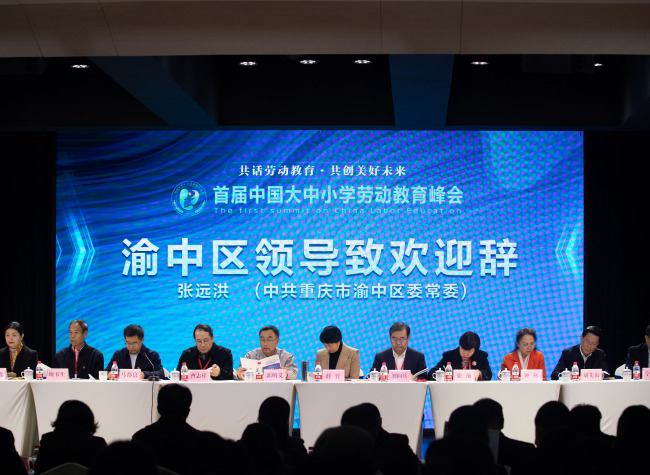 The 1st China University, Middle, and Primary School Education Summit