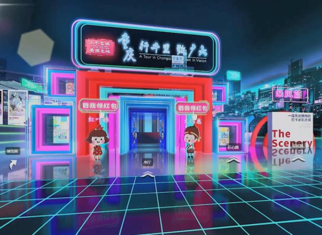 Visit Cyberpunk Chongqing at Cloud ICIF Chongqing Exhibition Hall