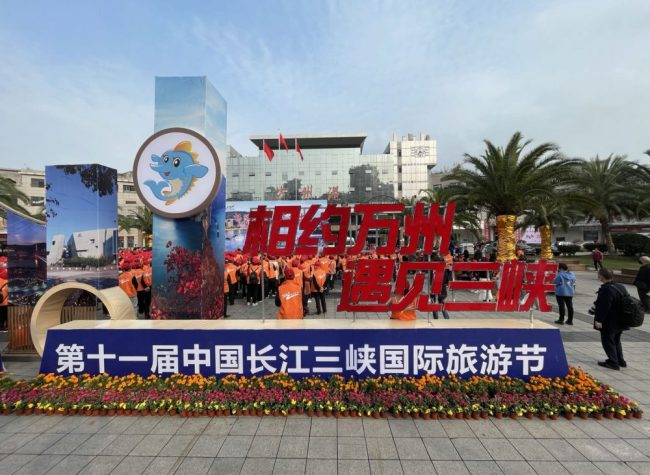 100 Routes, Activities for the Yangtze River Three Gorges Tourism Festival