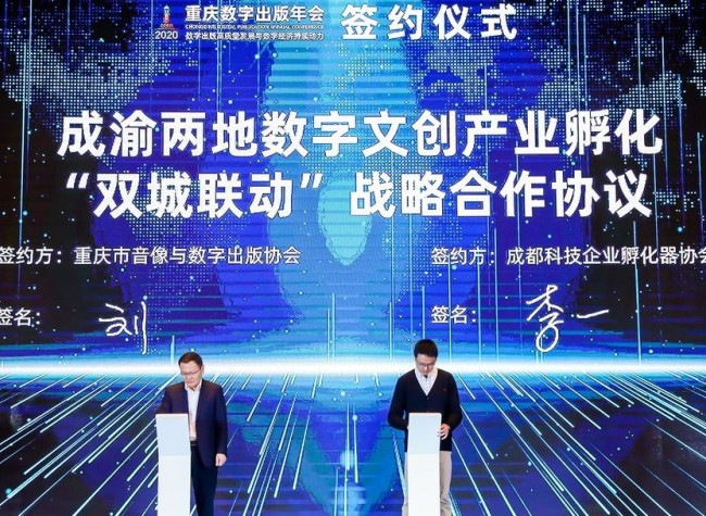 2020 Chongqing Digital Publication Conference Focuses on Digital Economy Empowerment