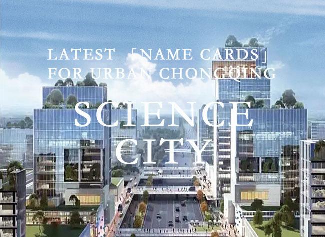 Latest 'Name Card' for Urban Chongqing ③: Western (Chongqing) Science City