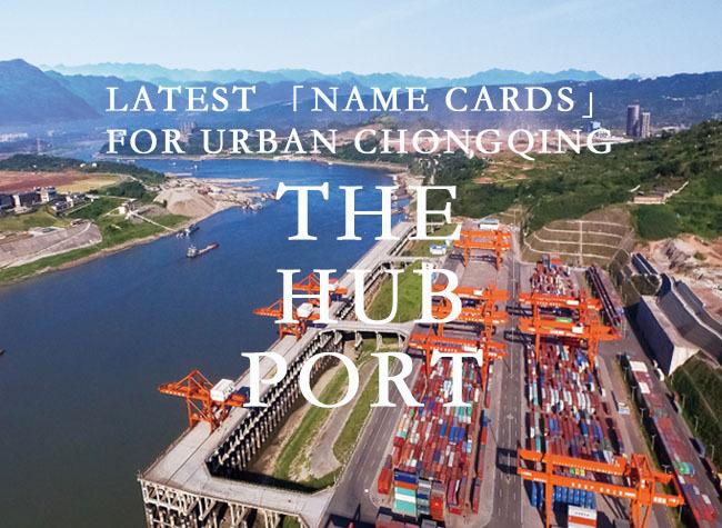 Latest 'Name Card' for Urban Chongqing ④: The Hub Port