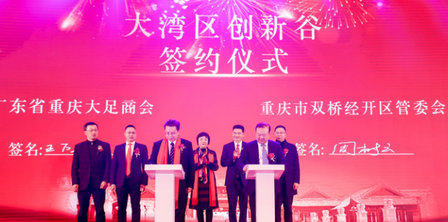 Over 1.5 Billion USD to Build Greater Bay Area Innovation Valley in Chongqing Dazu