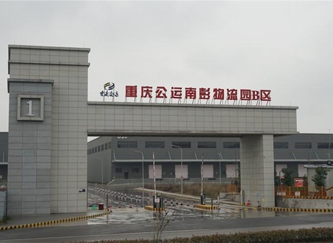 Chongqing Cross-border Highway Regular Lorry Departures Exceeds 5,000
