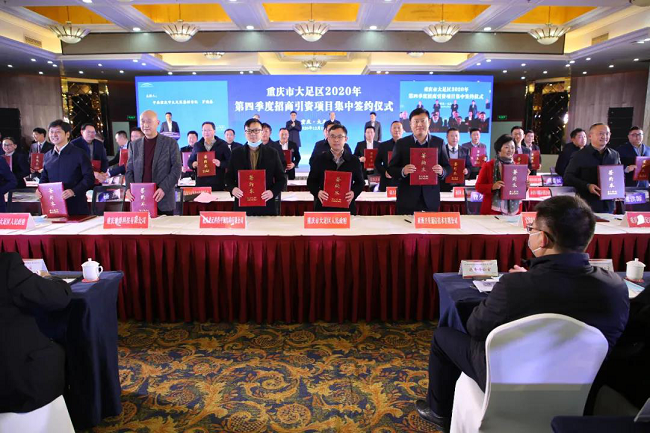 Dazu District Signs 28 New Investment Promotion Projects