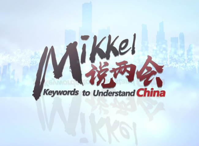 Podcast ①∣Keywords to Understand China