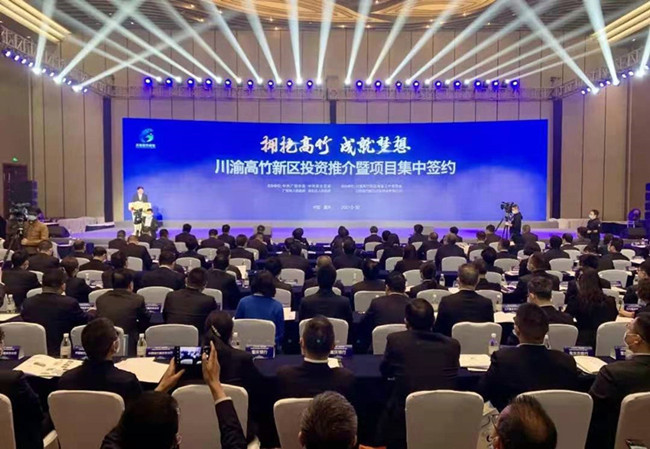 Sichuan-Chongqing Gaozhu New Area's First Multi-project Agreement Signing Event Held