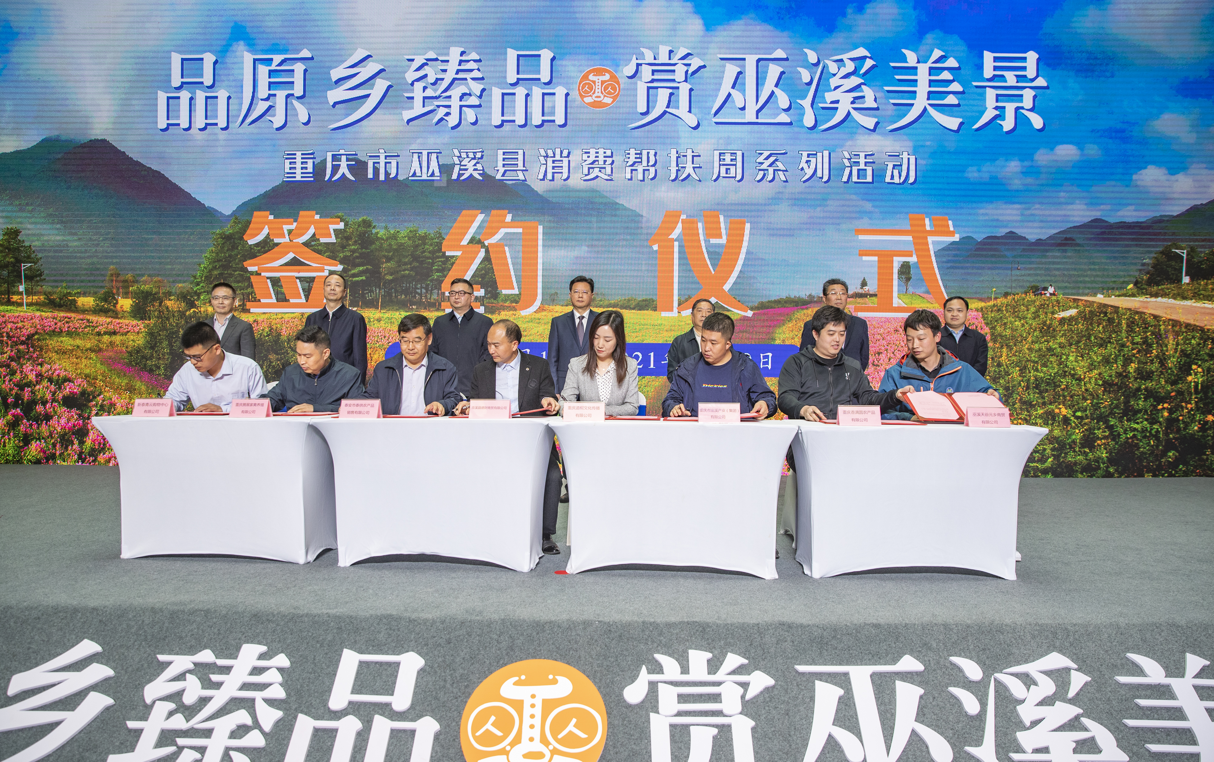Wuxi and consumption support enterprises signed purchase contracts.