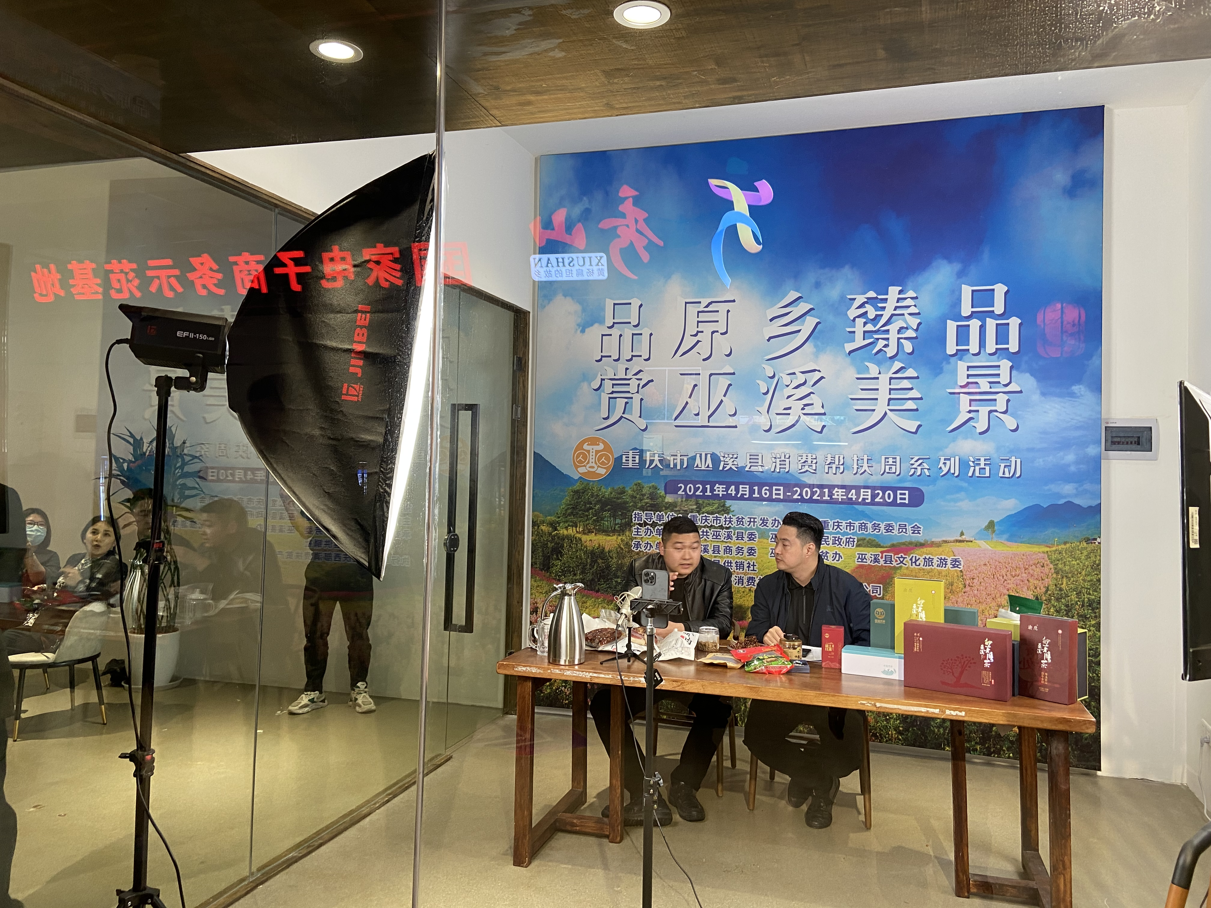 Livestream selling products in the Wuxi Hall of the center.