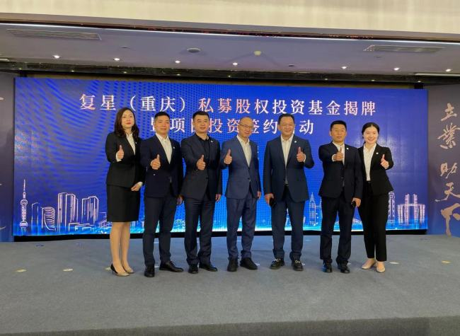 Fosun International's Private Equity Fund Inaugurated in Liangjiang New Area