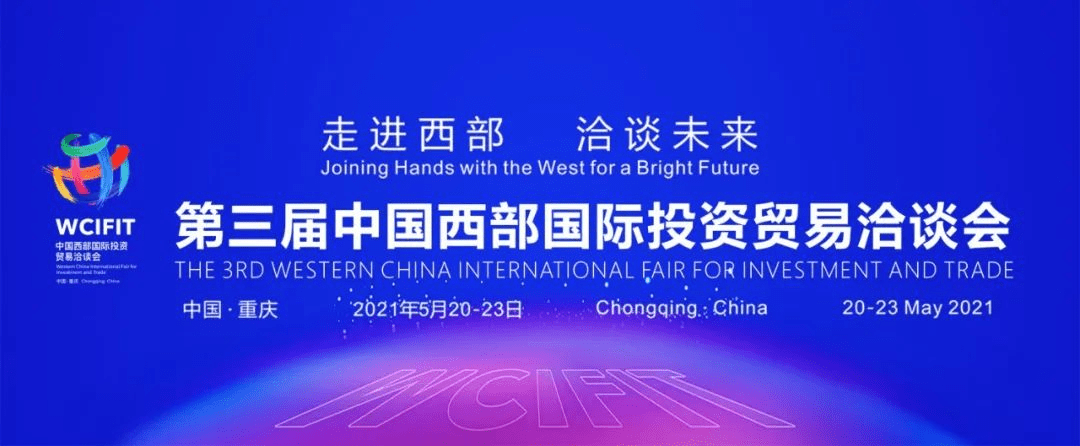 WCIFIT as a bridge for international investment and trade, and as a window for Chongqing to carry forward opening-up. (File photo)