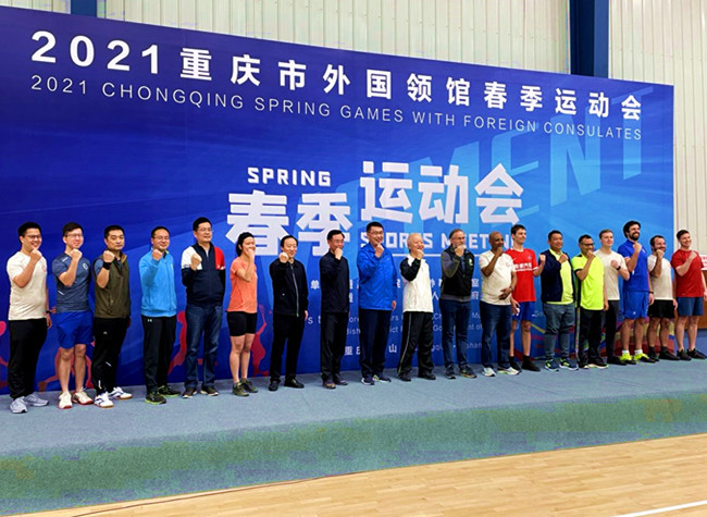 2021 Spring Games Held in Bishan, Chongqing for Consulate Staff and Families