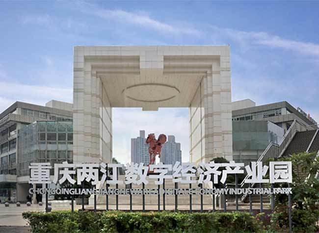 Liangjiang New Area Eyes Signing of Major Modern Service Projects