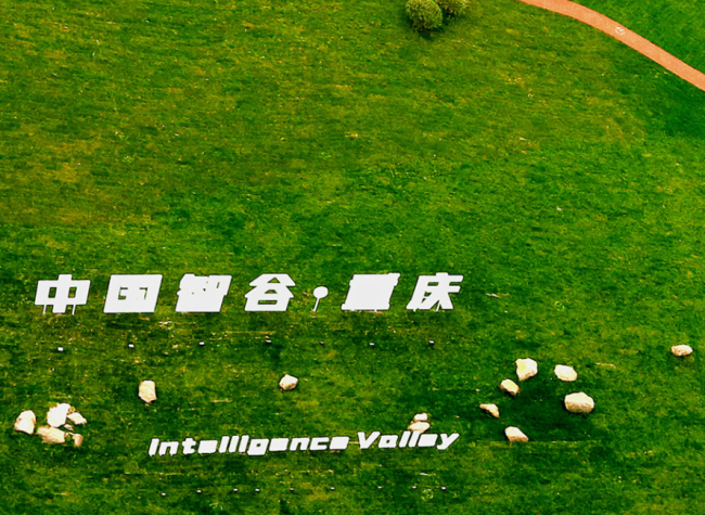 Intelligence Valley Attracted An Annual Investment of over RMB 100 Billion