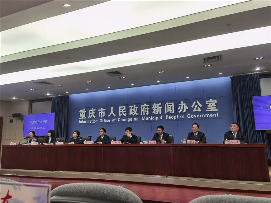On April 1, Information Office of Chongqing Municipal People's Government held a press conference to introduce the construction of Chengdu-Chongqing economic circle.