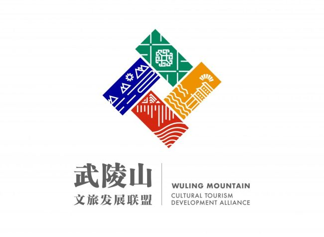 2021 China Wuling Culture and Tourism Summit to Pool Neighboring Provinces' Tourism Resources