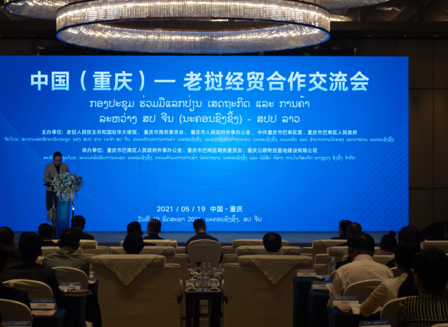 China (Chongqing) - Laos Economic and Trade Cooperation Exchange Conference Held in China's Chongqing