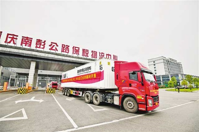 Chongqing Opens a Cross-border Highway Regular Lorry Route to Kyrgyzstan