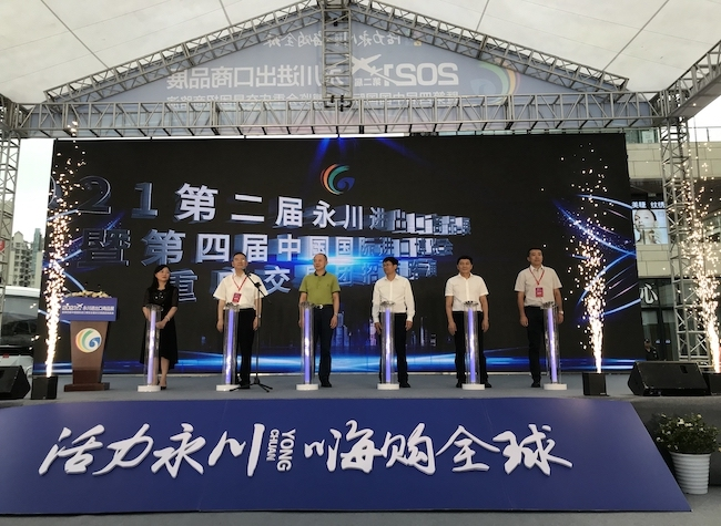 Chongqing Trading Group Investment Promotion Roadshow of the 4th CIIE Held in Yongchuan