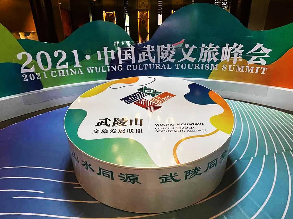 Wulingshan Summit