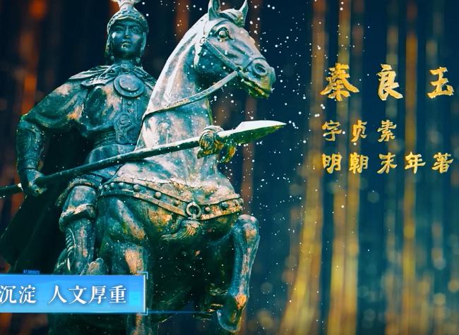 Chongqing Shizhu to Inherit, Conserve and Utilize the Culture of Female Hero Qin Liangyu