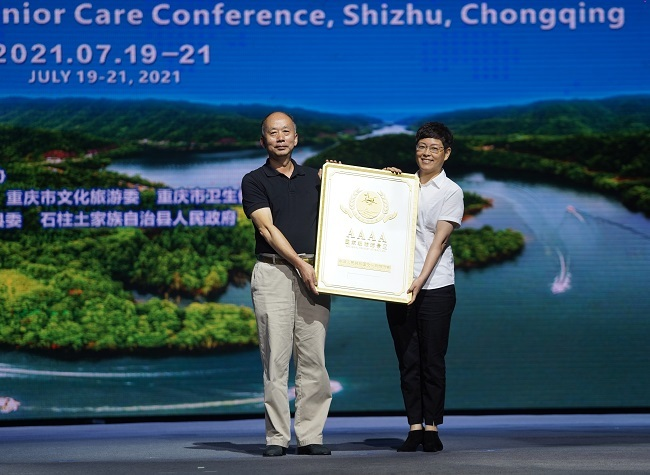 Attracting 11.03 billion RMB in Investment, Chongqing Shizhu Strives to Develop Health and Senior Care Industry