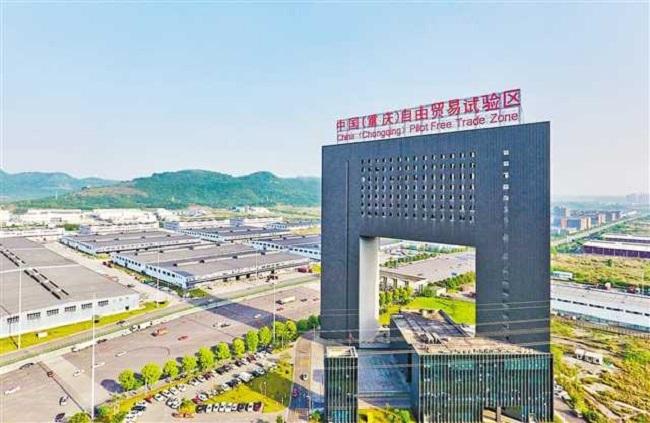China (Chongqing) Pilot Free Trade Zone Made Institutional Innovation