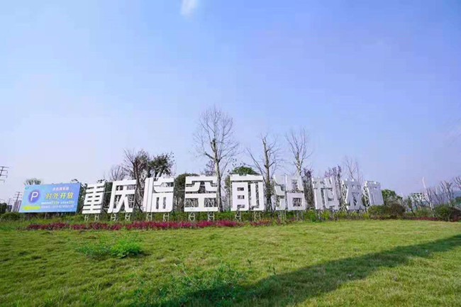 Chongqing Airport-Based Hi-tech Park Performs Well in January-July