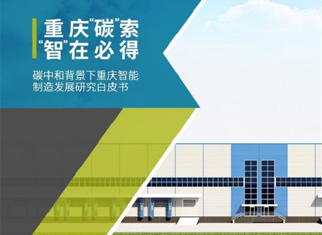 White Paper on Sustainable Smart Manufacturing in Chongqing Released